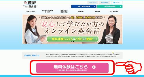 産経オンライン英会話の無料体験ボタン