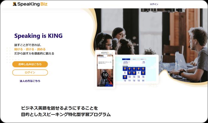 Speaking-Biz公式サイト