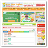 KidsStarEnglishサイト