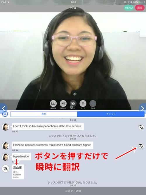 オンライン英会話中に翻訳できる機能