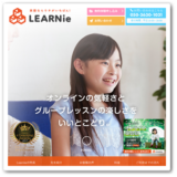 LEARNieサイト