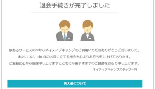ネイティブキャンプの退会方法(画像解説)【再入会も簡単!】