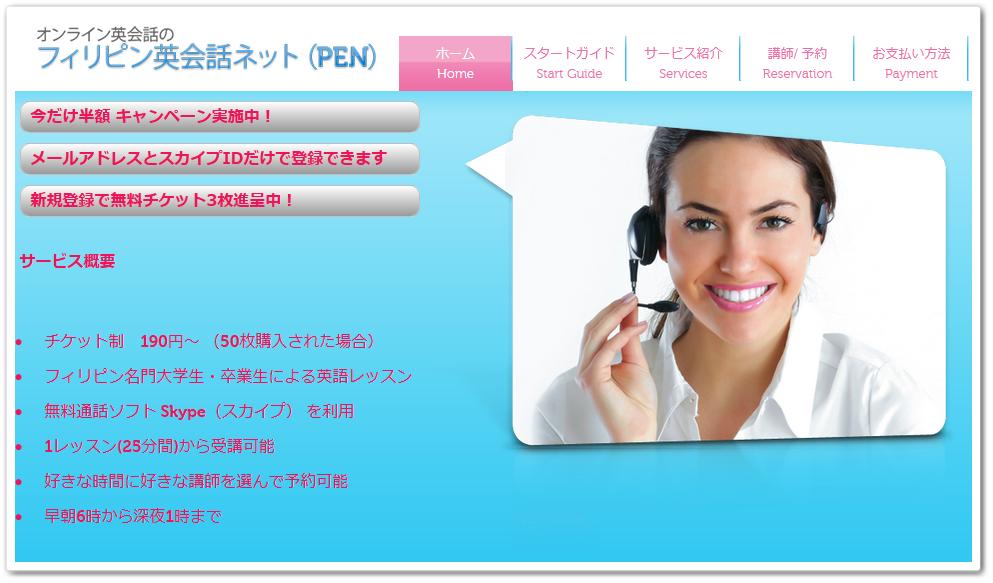 PEN公式サイトキャプチャ