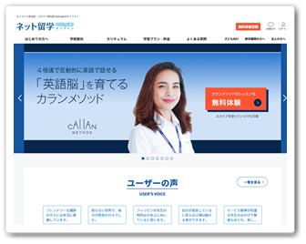QQEnglishサイトのキャプチャ