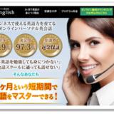 bizenglish 公式サイト