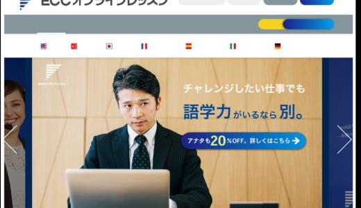 【ECCウェブレッスン】の口コミ・評判はこちら!(実際の体験動画あり)