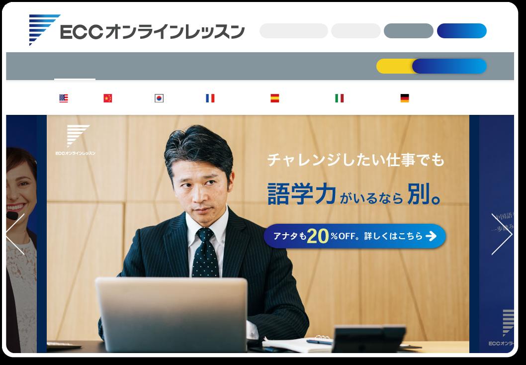 eccオンライン英会話の公式サイト