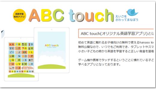アプリで英語の勉強ができちゃう【子供向けオンライン英会話】