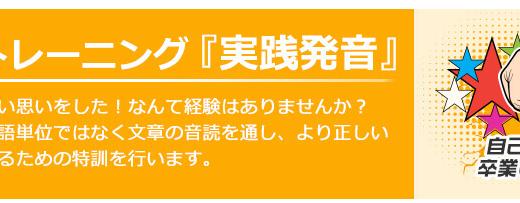 発音矯正コースがある【オンライン英会話】ならこれ!