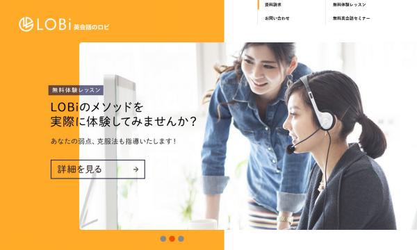 英会話lobi 公式サイト 画面