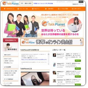 トークプラネットサイト画像