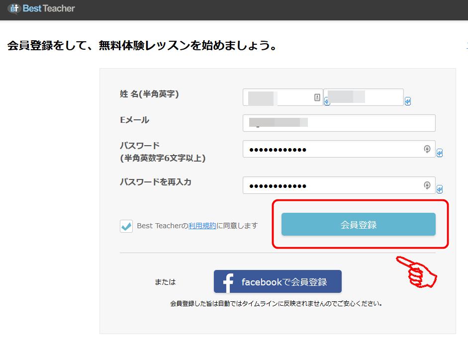 ベストティーチャー登録方法2