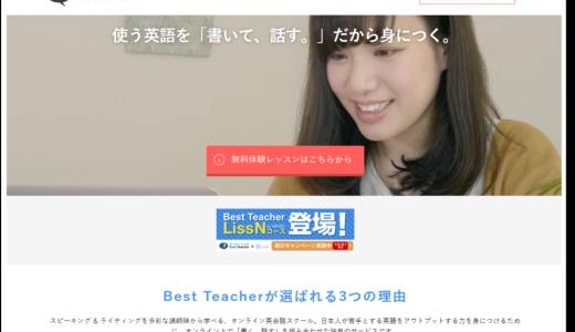 【ベストティーチャー】の口コミ・評判はこちら!(実際の体験動画あり)