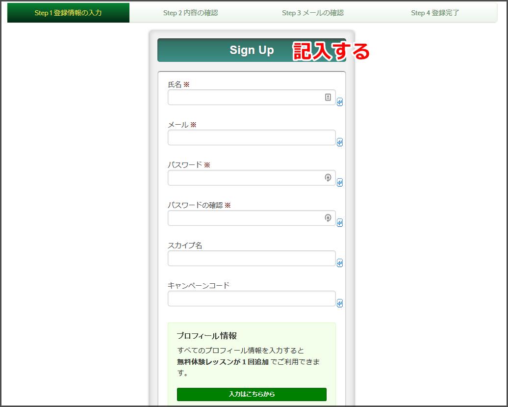 ELTO新規登録画面
