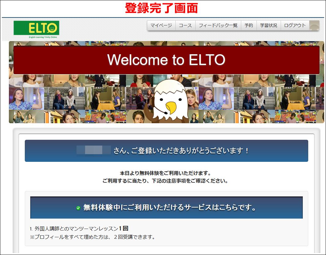 ELTO登録完了画面