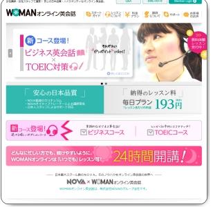 【WOMANオンライン】の口コミ・評判はこちら!(実際の体験動画あり)