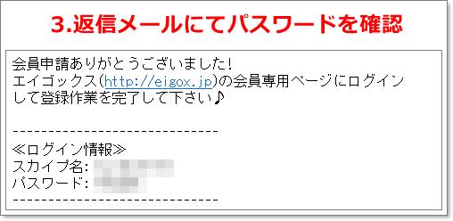 エイゴックスからの返信メール