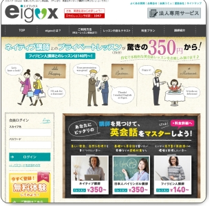 【エイゴックス】の口コミ・評判はこちら!(実際の体験動画あり)