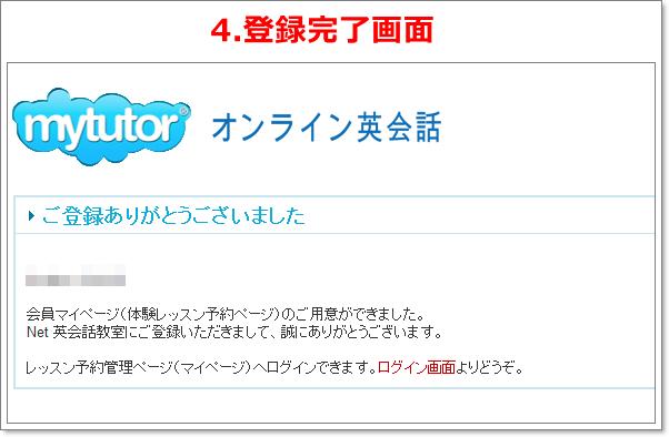 mytutor登録完了画面