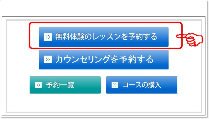 無料体験登録ボタン