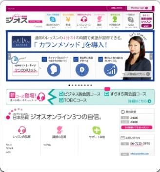 ジオスオンラインのスクリーンショット