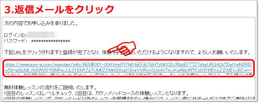AYS ENGLISHの返信メール