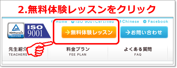 無料体験申し込みボタン