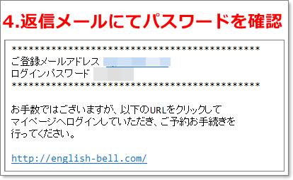 イングリッシュベルの返信メール