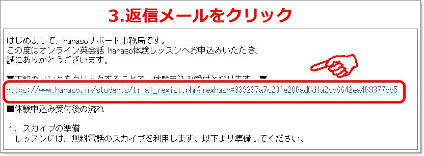 hanasoの返信メール