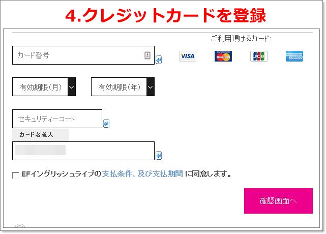 クレジットカード番号の登録画面
