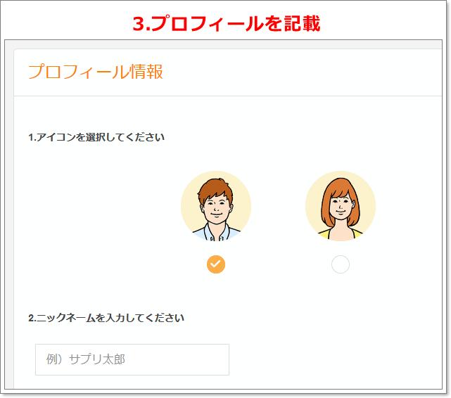 プロフィール選択画面