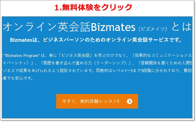 bizmatesの無料体験ボタン
