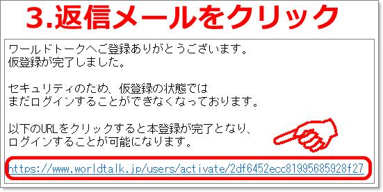 ワールドトークの返信メール