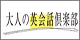 大人の英会話倶楽部ロゴ