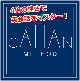 カランメソッドのロゴ