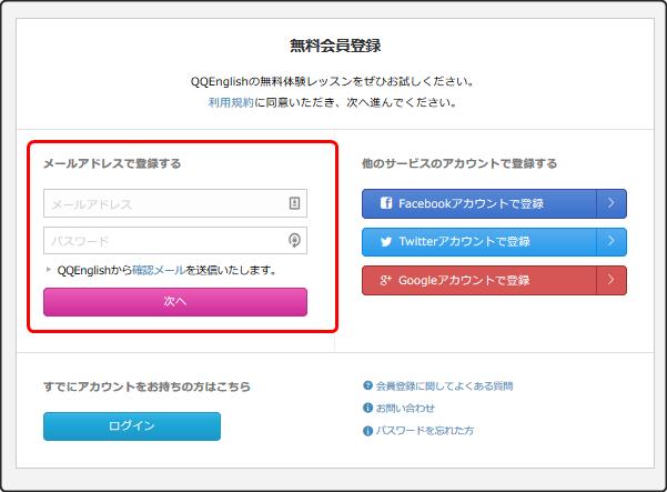 QQEnglish 無料会員登録画面