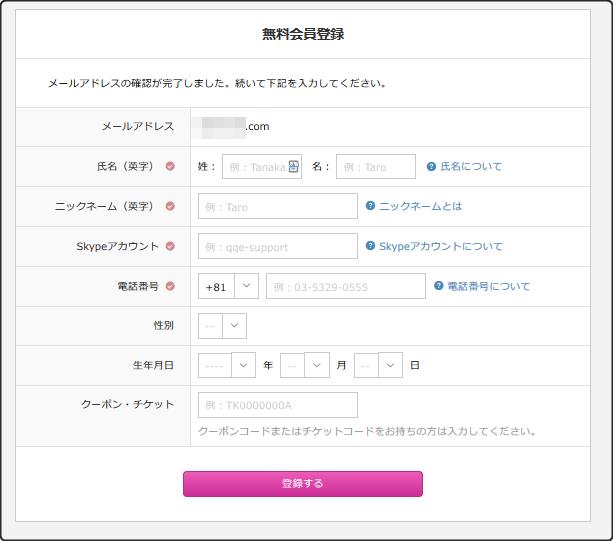 QQEnglish無料登録