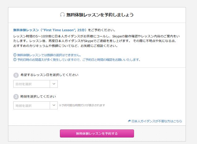 QQEnglishの無料体験レッスンの予約