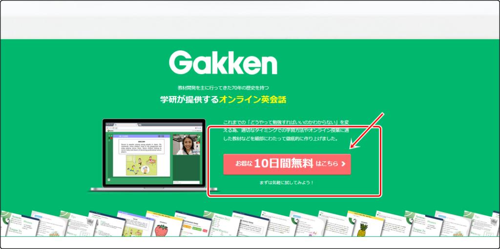 kiminiの無料体験申し込みページ