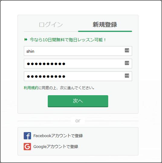 kimini無料体験レッスン申し込み画面