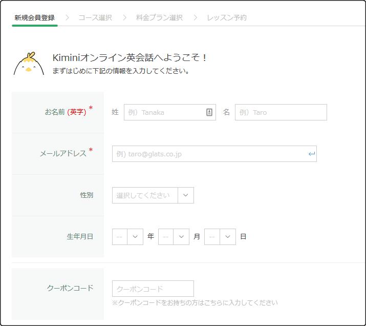kimini無料体験登録の画面
