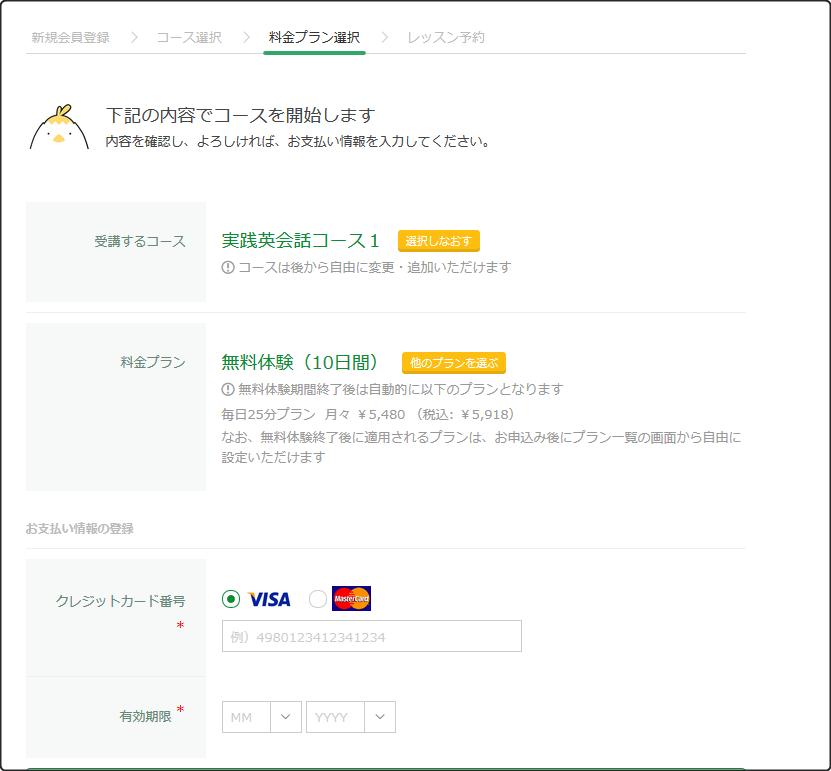 kiminiクレジットカード登録画面