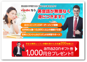 vipabc公式サイトキャプチャ