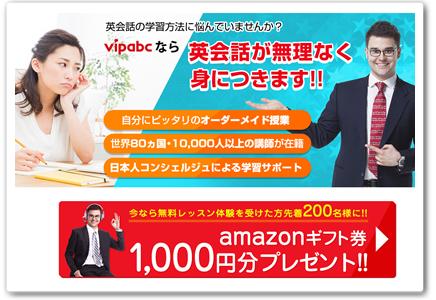 【vipabc】の口コミ・評判はこちら!(実際の体験動画あり)