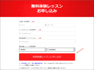 vipabcお申込みページ