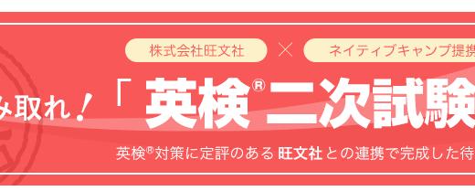 【英検・面接対策(二次試験)】におすすめの【オンライン英会話】ならこれ!