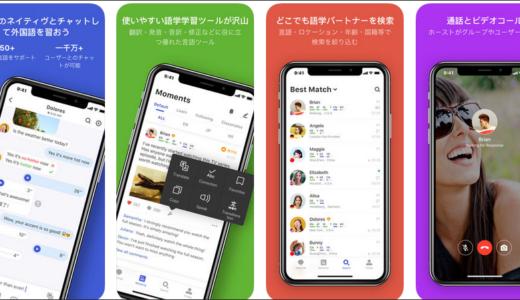 iphoneで英会話!【 無料アプリ】なら絶対にこれがおすすめ!