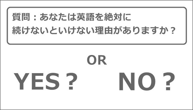 あなたは英語を絶対に続けないといけない理由がありますか?