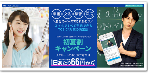 【スタディサプリENGLISH】の口コミ・評判はこちら!(実際の体験動画あり)