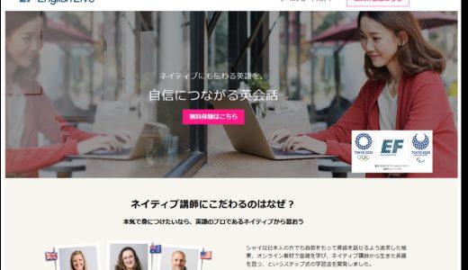 【イングリッシュライブ】の口コミ・評判はこちら!(実際の体験動画あり)